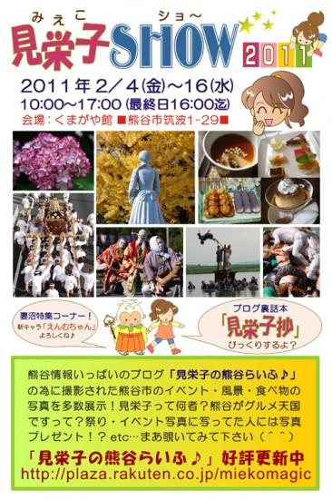 熊谷市くまがや館「見栄子SHOW 2011」開催