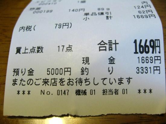 s-IMG_0759