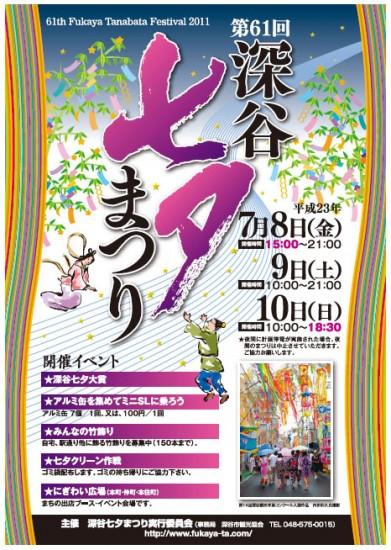fukaya-tanabata