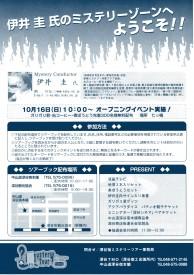 mystery11ura