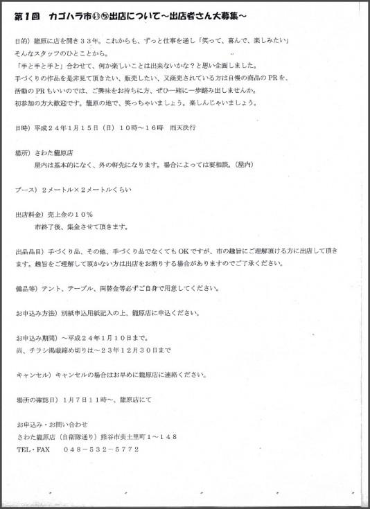 kagohara1-02