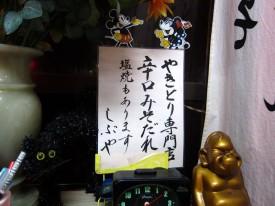 s-shibuya03