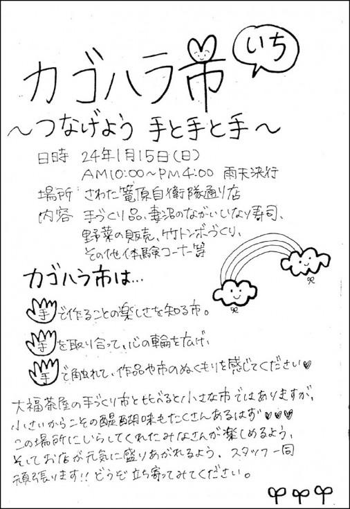 kagohara1-1