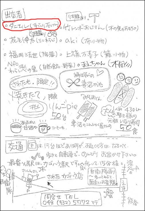 kagohara1-2