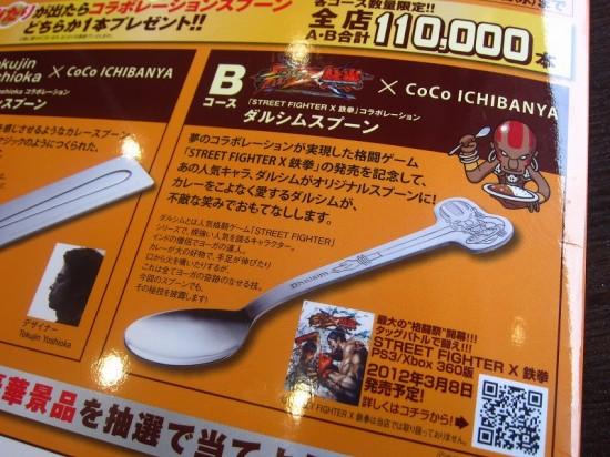 s-cocoichi04