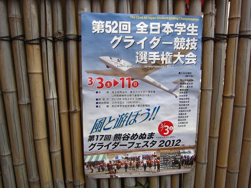 3/3は~風と遊ぼう~ 熊谷めぬまグライダーフェスタ2012