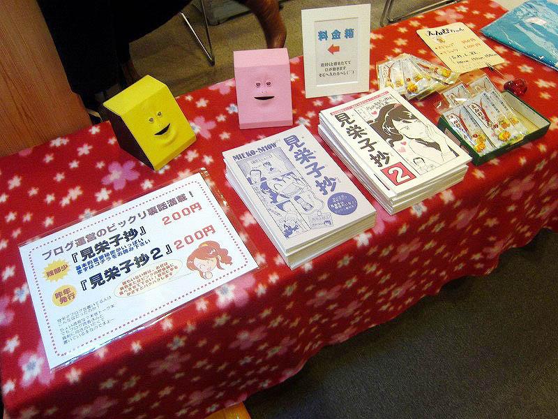 熊谷市くまがや館「見栄子SHOW 2012」に行ってきた