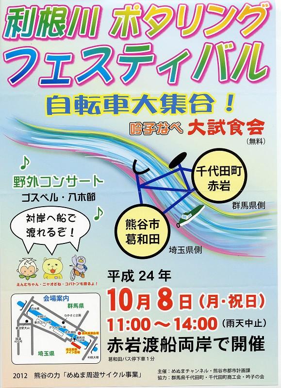 利根川ポタリングフェスティバルは10月8日(月)に開催!