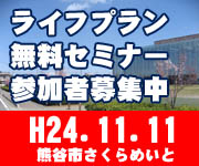 H24.11.11「ライフプラン無料セミナー開催 in 熊谷市さくらめいと」開催します