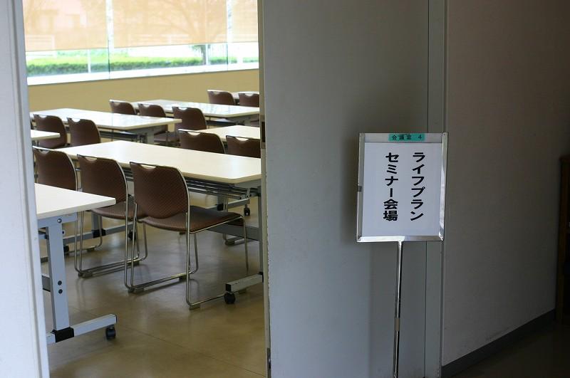 「ライフプラン無料セミナーin熊谷さくらめいと」開催レポート