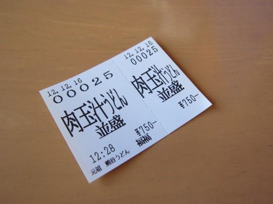 minor201212_03_04