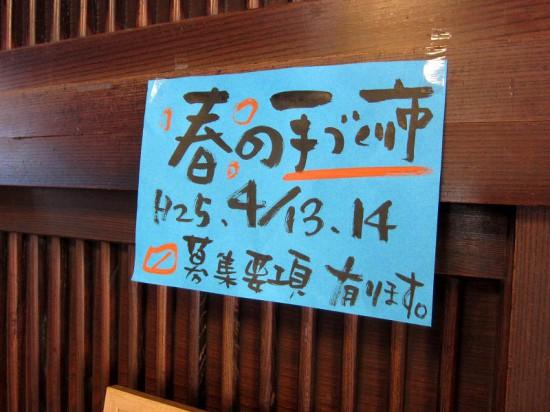 daifukuchaya02