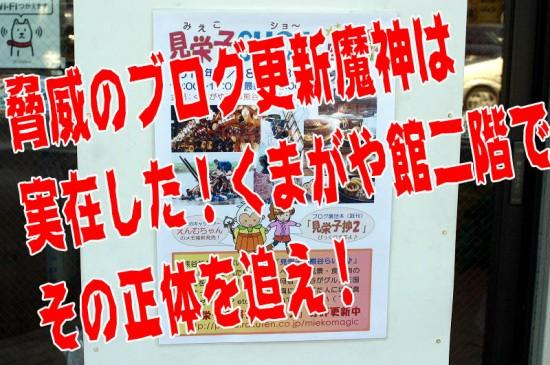 miekoshow2013_02