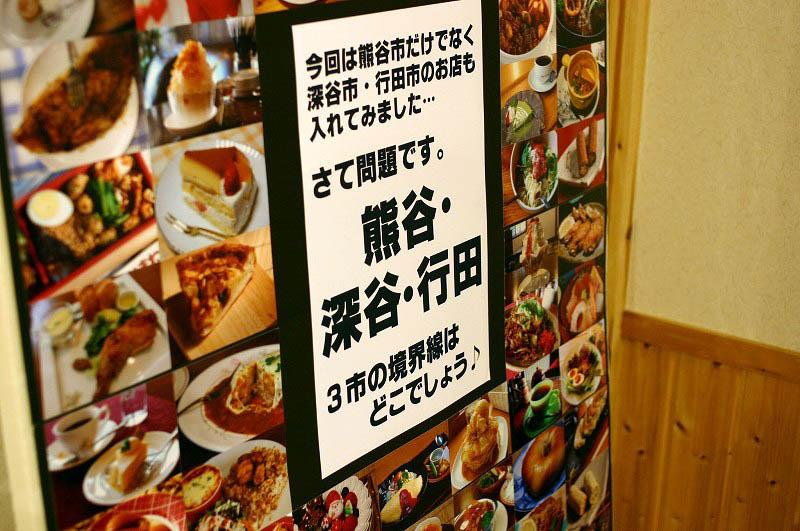 熊谷市くまがや館「見栄子SHOW 2013」に行って来た