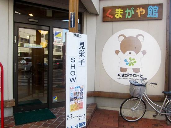 s-mieko2013_09