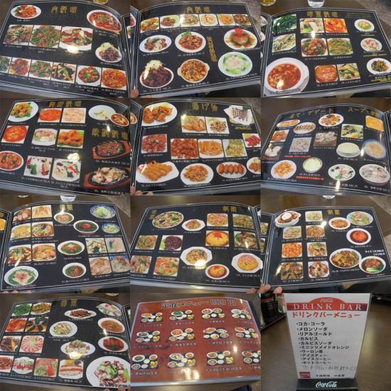 深谷市東方町2「四海聚」の台湾豚骨ラーメン&回鍋飯セットと日替わり定食