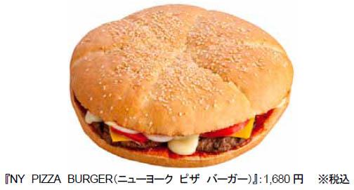 年末年始「バーガーキング」が直径22センチの特大バーガーを販売!