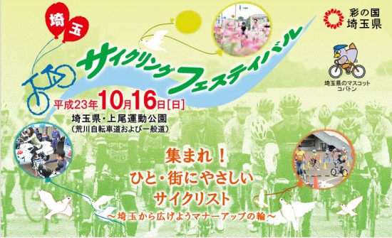 第二回 埼玉サイクリングフェスティバル 応募受付開始
