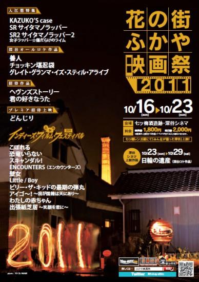 花の街ふかや映画祭2011と第11回深谷宿ミステリーツアー開催中!