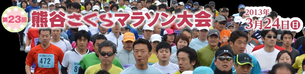 第23回熊谷さくらマラソン大会 募集中