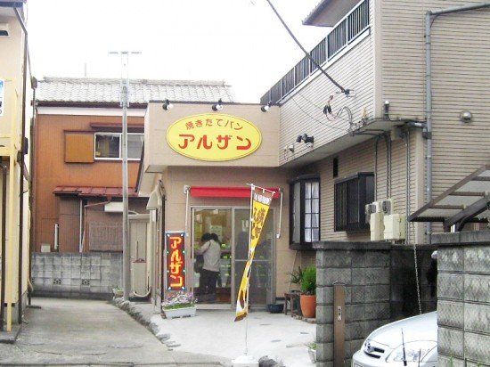熊谷赤城町3丁目「アルザン」のパンとシュークリーム