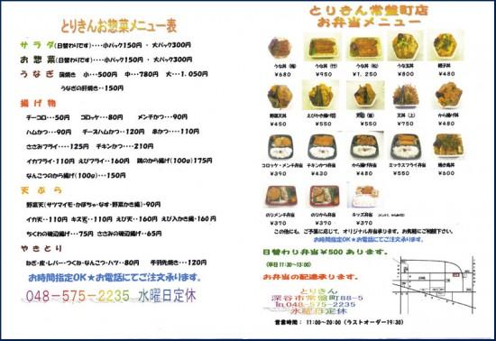 深谷市常盤町「とりきん」の焼き鳥丼と唐揚げ弁当と揚げ物
