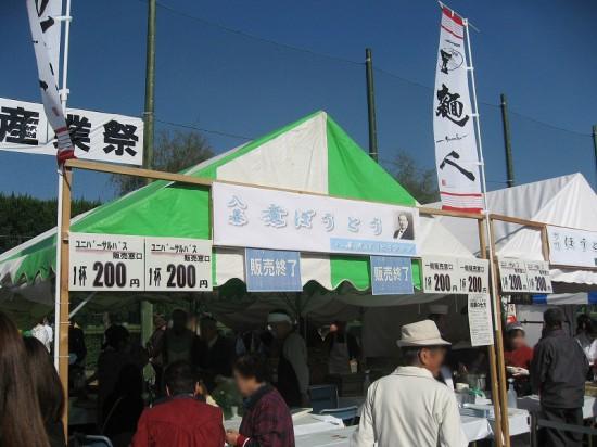 第5回深谷市産業祭:エヌ・ワン・グランプリ2010で食べてきた その2
