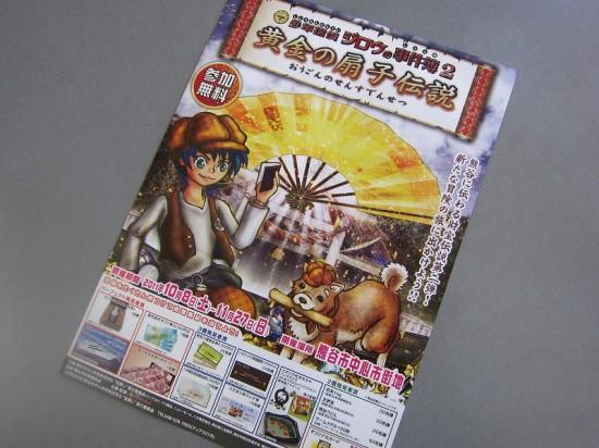 熊谷でトレジャーハント!「少年ジロウの事件簿2~黄金の扇子伝説~」