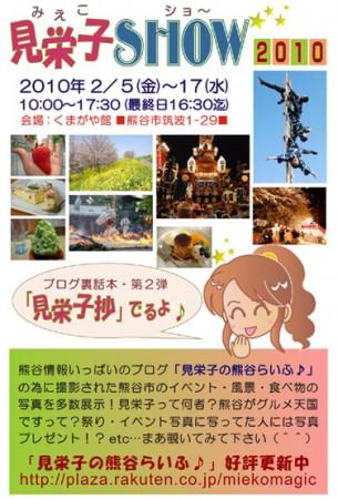 熊谷市くまがや館「見栄子SHOW 2010」