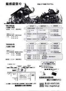 2009年7・8月:各地のお祭りの日程