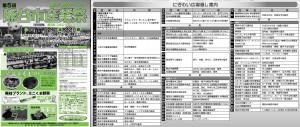 ふたつの産業祭:熊谷産業祭と深谷産業祭