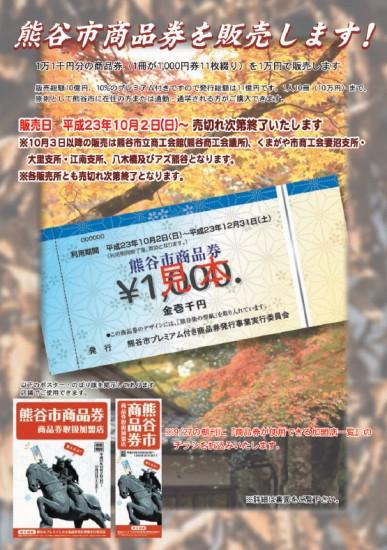 熊谷市プレミアム付き商品券、平成23年10月2日(日)より販売開始!