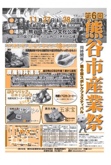 今週末は第6回熊谷産業祭