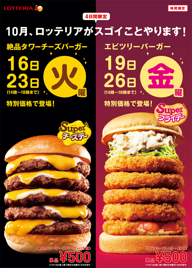 5段重ねのバーガー!絶品タワーチーズバーガー&エビツリーバーガーが限定で500円!