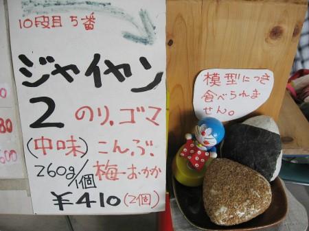 熊谷市西別府「食堂のびた」のジャイヤンとカレーうどん