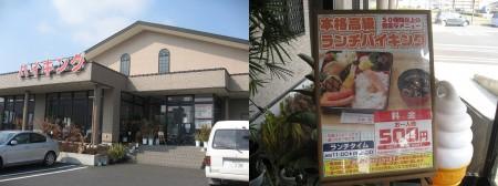 太田市東金井町「グルメロード」の500円ランチバイキング