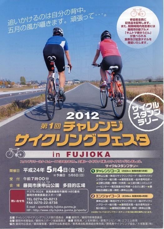 藤岡市の自転車イベント「チャレンジサイクリングフェスタ in 藤岡」