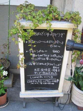 熊谷市仲町「シナモンカフェ」のグリーンカレーランチ