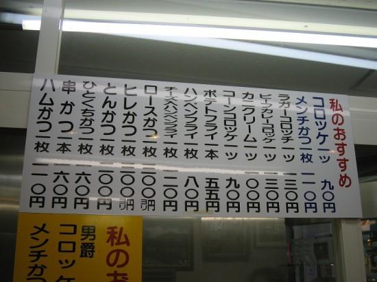 熊谷市鎌倉町「西京屋」のコロッケとメンチ