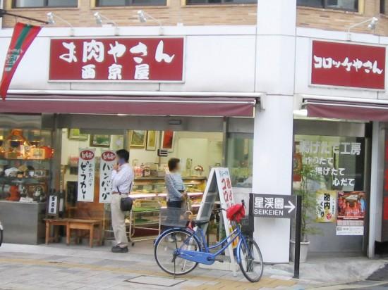熊谷市鎌倉町「西京屋」のビーフカレーコロッケとポテサラなど
