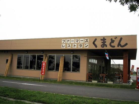 熊谷市スポーツ文化公園内「くまどん」のくまどんと夏くま