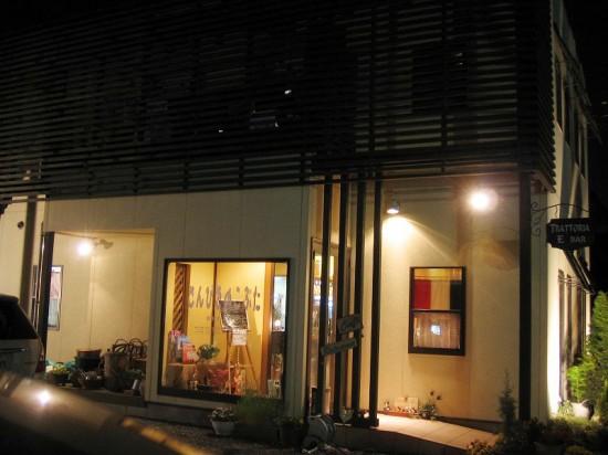 藤岡市本動堂「さんびきのこぶた」のグラタンハンバーグ