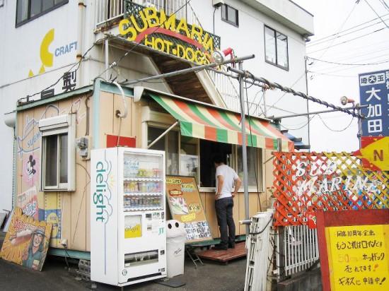 東松山市毛塚「サブマリン」のマックススーパービッグホットドッグ