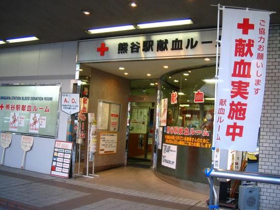 熊谷駅構内「熊谷駅献血ルーム」の献血とお土産