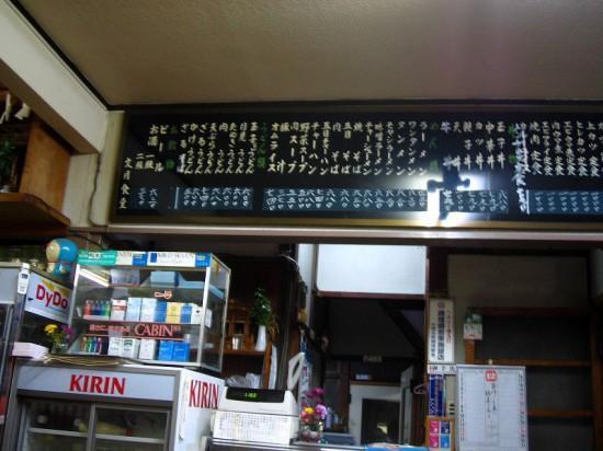 深谷市萱場「文月食堂」のメンチカツ定食