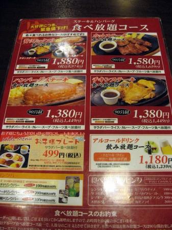 熊谷市石原「けん」のチキンステーキ食べ放題