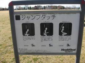 熊谷スポーツ文化公園でトレーニングしよう その2