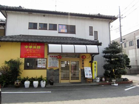 深谷市田中「中華菜館」の定食セット色々と餃子とオフ会