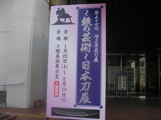 熊谷市立図書館「~鉄の芸術~ 日本刀展」開催中