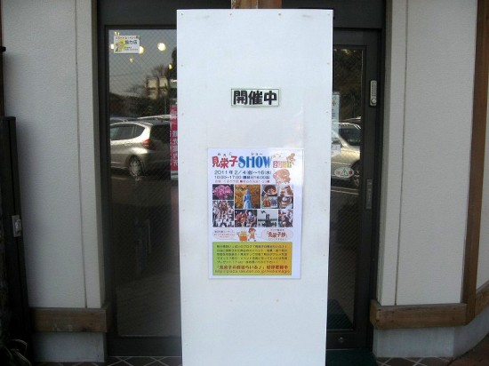 熊谷市くまがや館「見栄子SHOW 2011」行ってきた